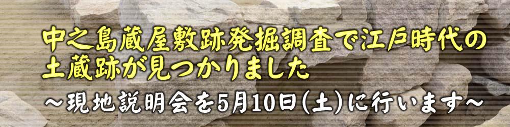 中之島蔵屋敷跡発掘調査の現地説明会 - 大阪市文化財協会