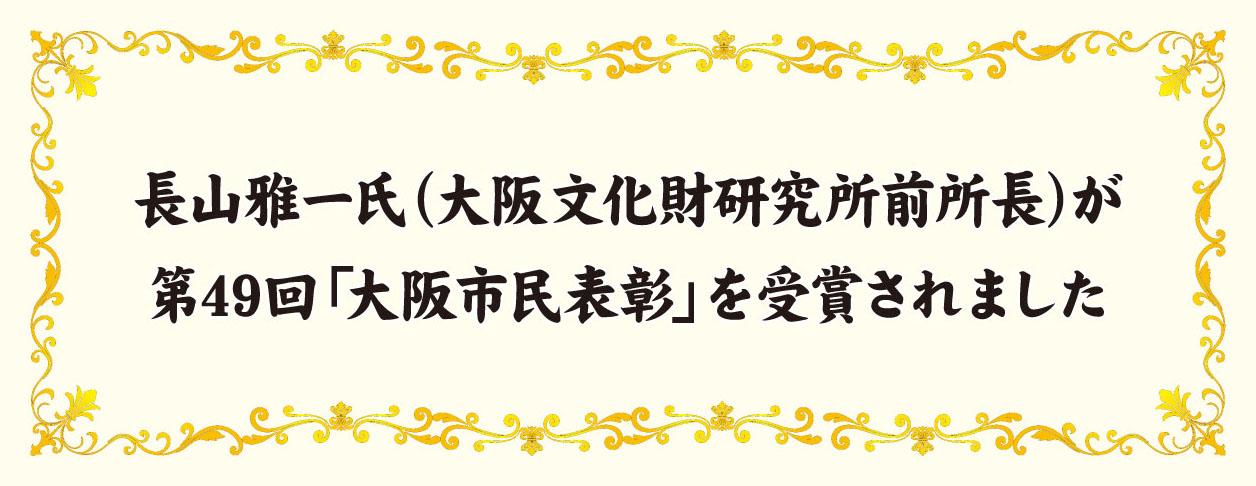 長山雅一氏(大阪文化財研究所前所長)が第49回「大阪市民表彰 ...